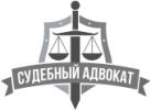 Адвокат по уголовным делам - Москва
