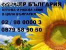 Купувам земеделска земя в цяла България