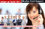 Have the exact McAfee solutions on Mcafee Support Help Numbe