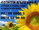 Купувам земеделска земя всички землища област  Хасково