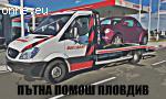 Пътна помощ пловдив и региона АМ тракия | Road Assistance 24