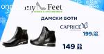 My feet - онлайн магазин за обувки и аксесоари