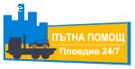 Пътна помощ град Пловдив 0898690553 Денонощно