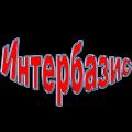 ООО Интербазис